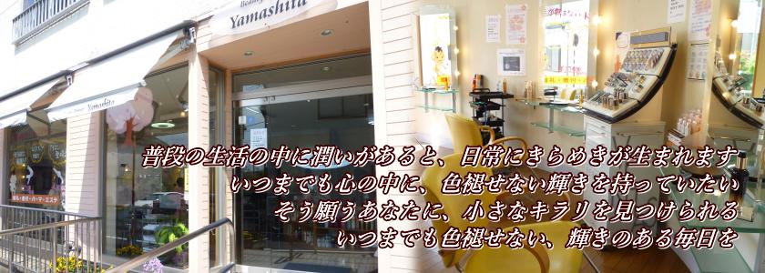 津山 市 美容 院